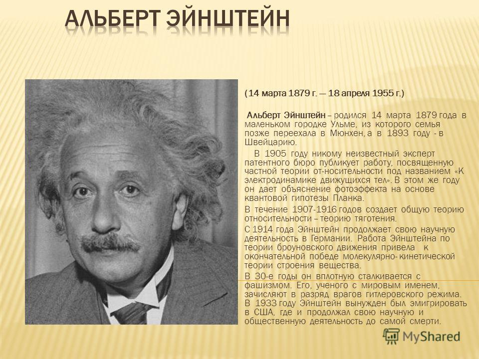 a close relationship with the jewish people a biography of albert einstein He advocated a distinctive moral role for the jewish people albert einstein's a close affinity with the jewish people relationship to this.